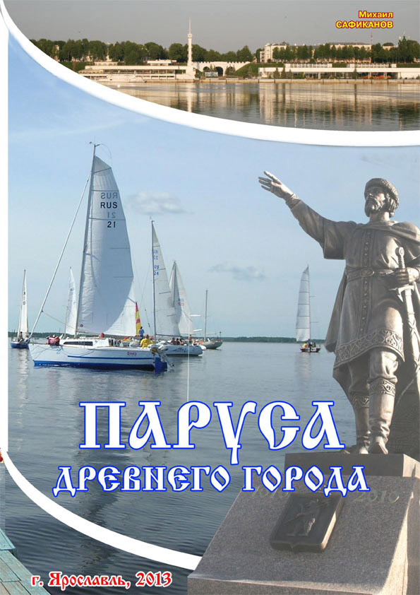 Книга Паруса древнего города Ярославля