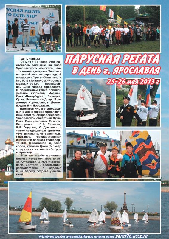 Парусная регата Ярослав Мудрый 2013 г. Ярославль